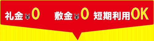 礼金0円敷金0円短期利用OK